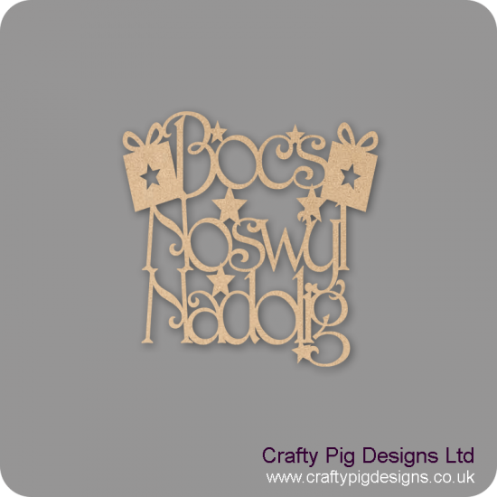 3mm MDF Square Bocs Noswyl Nadolig Topper - with presents and stars  Welsh Designs
